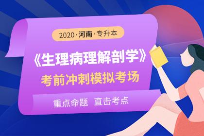 2020年河南专升本生理病理解剖学考前冲刺模拟考场