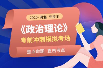 2020年河北专接本政治理论考前冲刺模拟考场