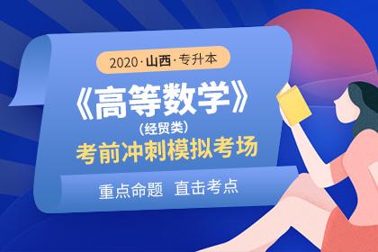 2020年山西专升本大学数学(经贸类)考前冲刺模拟考场