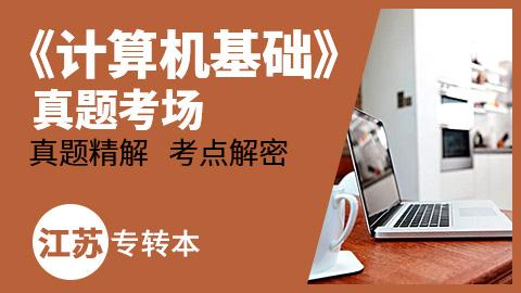江蘇專轉本計算機基礎真題考場