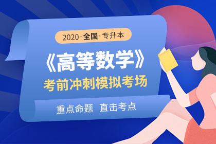 2020年全国专升本高等数学考前冲刺模拟考场