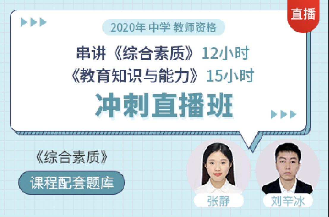 2020中學教師資格•考前沖刺班【課程配套題庫•綜合素質】
