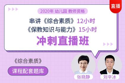 2020幼儿园教师资格•考前冲刺班【课程配套题库•综合素质】