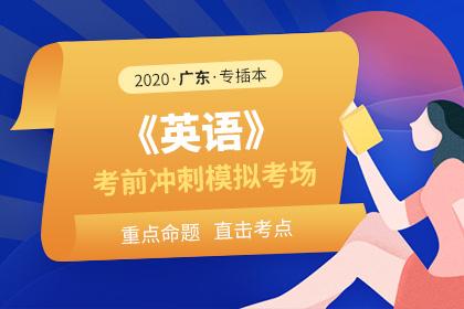 2020年广东专插本英语考前冲刺模拟考场