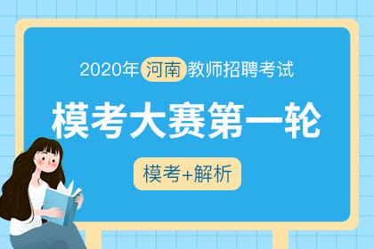 2020年河南教师招聘•模考大赛(第一轮)