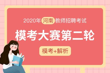 2020年河南教师招聘•模考大赛(第二轮)