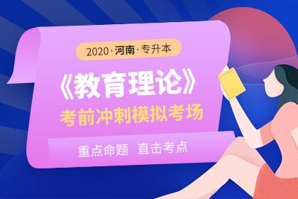 2020年河南专升本教育理论考前冲刺模拟考场