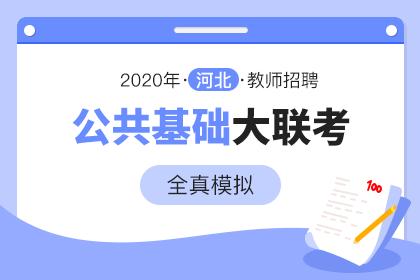 2020河北教师招聘•公共基础•大联考