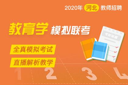 2020河北教师招聘•教育学•模拟联考