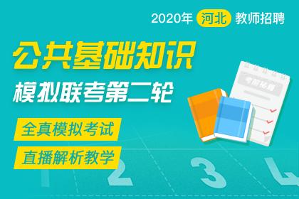 2020河北教师招聘•公共基础知识•模拟联考(第二轮)