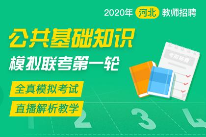 2020河北教师招聘•公共基础知识•模拟联考(第一轮)