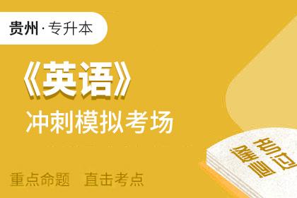 贵州专升本英语考前冲刺模拟考场