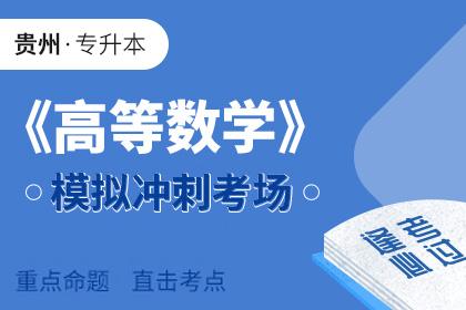 贵州专升本高数考前冲刺模拟考场