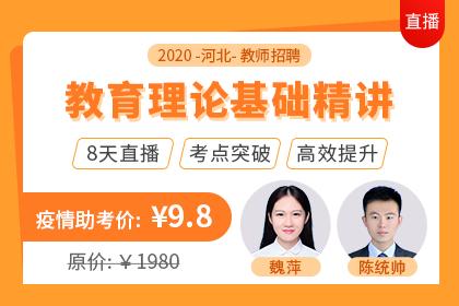 2020河北教师招聘教育理论基础精讲•直播课(第一期)