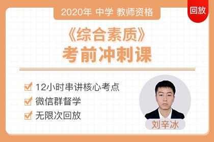 2020中学教师资格《综合素质》冲刺直播课
