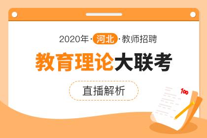 2020河北教师招聘•教育理论•大联考解析