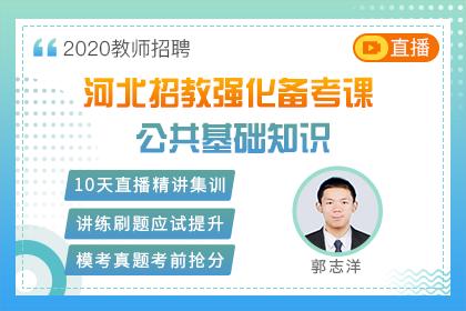 2020河北教师招聘•公共基础知识•强化备考课