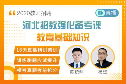 2020河北教师招聘•教育基础知识•强化备考课