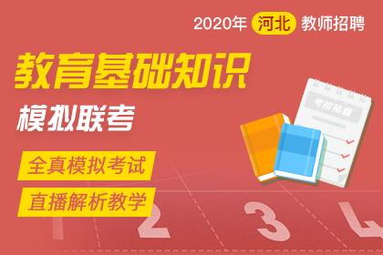 2020河北教师招聘•教育基础知识•联考解析