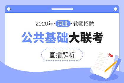 2020河北教师招聘•公共基础•大联考解析