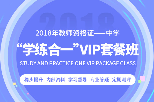2018下半年重慶教師資格面試結構化試題