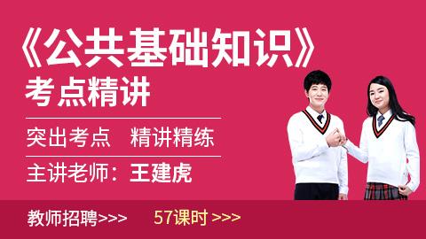 江西省中小学教师招聘考试模拟试题
