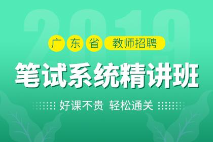 广东省教师招聘考试模拟试题