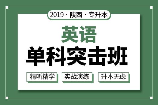 2018陕西专升本英语作文高分句型背诵