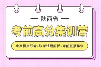 2019年陕西专升本考试如何备考
