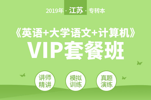 江苏省2019年专转本考试时间及报名条件