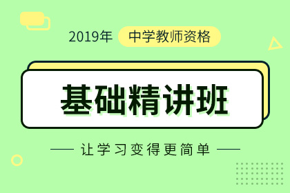 2019上半年重庆教师资格笔试考试时间