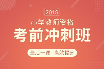 2019年河北教师资格证考试时间