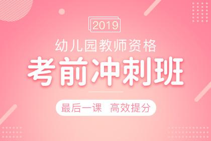 2019年天津教师资格证报名时间