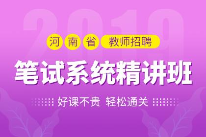 河南教师招聘考试模拟试题