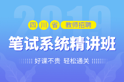四川省教师招聘考试模拟试题