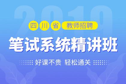 四川教师招聘考试试题