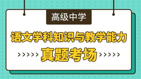 贵州中小学教师资格考试真题练习