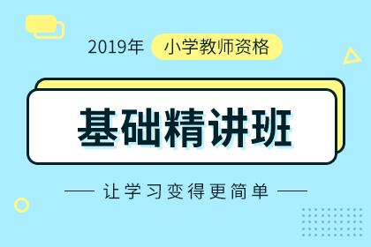 广东省2019年上半年教师资格考试时间