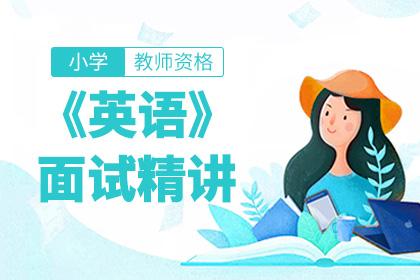 福建省小學教師資格考試面試大綱