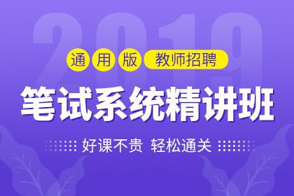 2019年山西特岗教师招聘汉语考试大纲