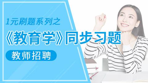 云南教師招聘考試真題