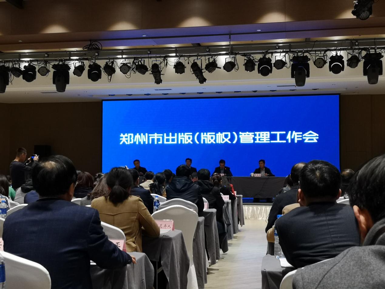 热烈祝贺库课文化增选为郑州市版权协会理事单位