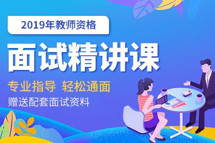 2019上半年上海市教师资格面试公告
