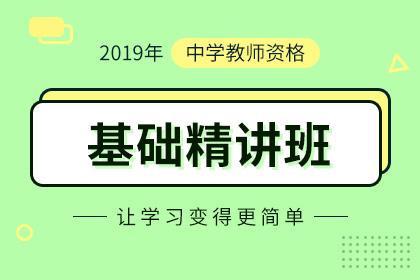 2019河北省教师资格证面试报名时间及条件