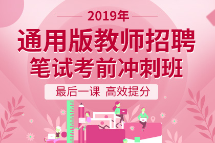 2019上半年贵州省遵义市教师招聘准考证打印时间