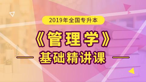 荆楚理工学院2019年普通专升本招生简章