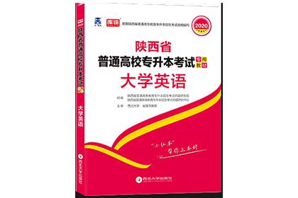 2020年陕西专升本英语考试教材