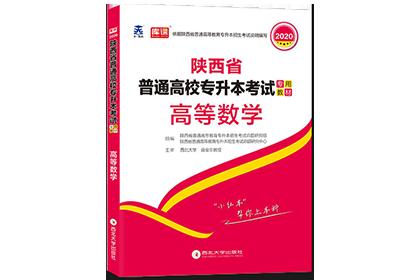 2020年陕西专升本高等数学考试教材