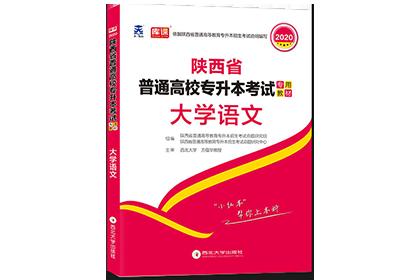 2020年陕西专升本大学语文考试教材