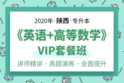 2020年陕西专升本院校有哪些?